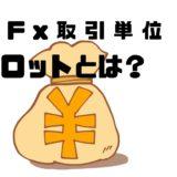 Fx取引単位ロット