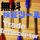 無料の検証ツール(Trade Interceptor )