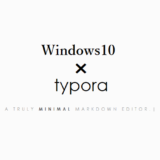 Windows10で typoraを使いMarkdown記述する
