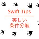 Swift Tips 美しい条件分岐{1行で条件分岐を書く方法}