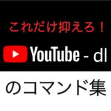 youtube-dlのコマンド集