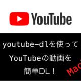youtube-dlを使って動画を簡単にダウンロードする方法[Mac版]