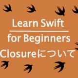 0から学ぶClosure ~Learn Swift for Beginners~