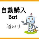 自動購入Bot完成まで