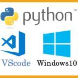 Python環境構築-VScode-win10