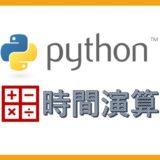 Python 時間演算で詰まったこと