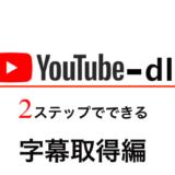 youtube-dl 字幕のコマンド集