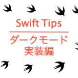 Swift Tips ダークモード実装編{たった2ステップでダークモード?!}