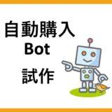 Seleniumを用いた自動購入Bot(試作)