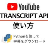 youtube-transcript-apiの使い方