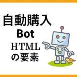 HTMLの要素を見つける
