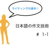 本多勝一さんから学ぶ  日本語の作文技術 # 1-1
