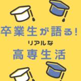 高専に進学するなら知っとけ!ヤバイ高専のリアル