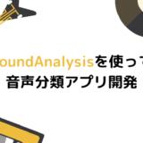 SoundAnalysisを使って音声分類アプリ開発