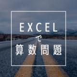 Excelで算数の問題を作ってみた
